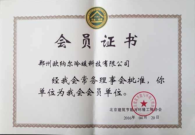 北京建筑节能与环境工程协会 会员.jpg