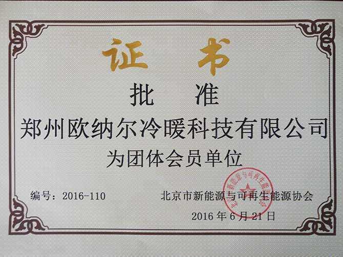 北京新能源与可再生能源协会团体会员.jpg