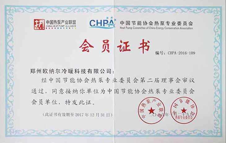 中国节能协会热泵专业委员会会员.jpg