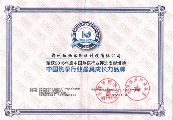 中国热泵行业最具成长力品牌.jpg