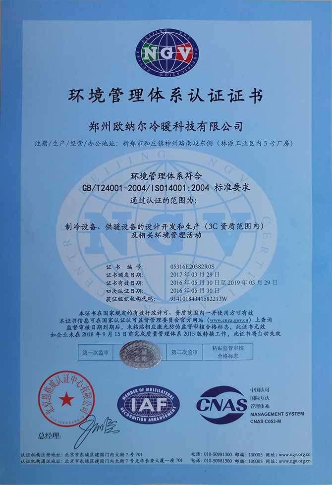 环境管理中文.jpg